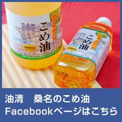 油清のFacebookページへ