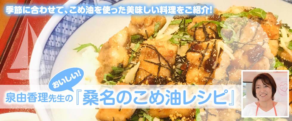 米油 レシピ